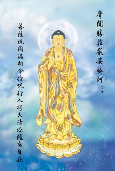 Hình ảnh Phật A Di Đà đẹp nhất (9)