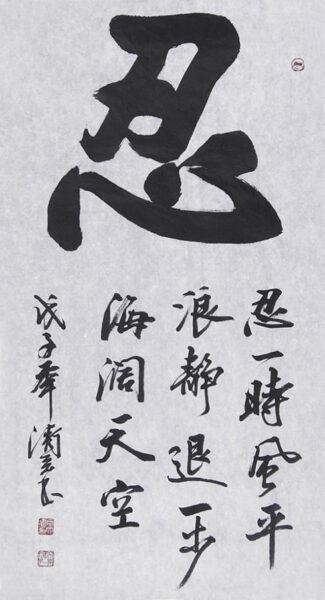 Bộ thư pháp chữ Nhẫn tiếng Trung Quốc