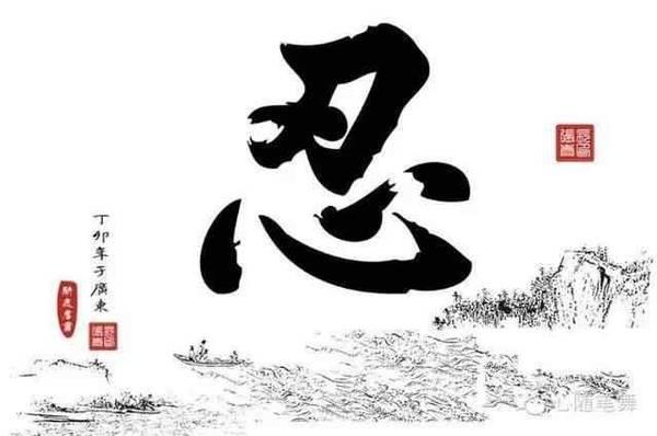 Chữ Nhẫn theo tiếng Trung