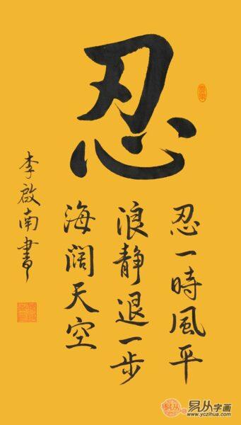 Hình ảnh chữ Nhẫn thư pháp tiếng Trung