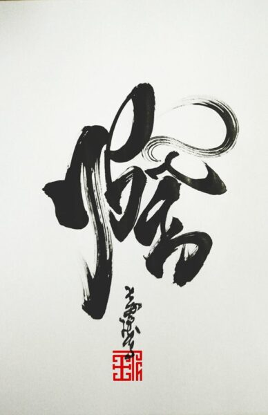 Hình ảnh chữ Nhẫn thư pháp tuyệt đẹ