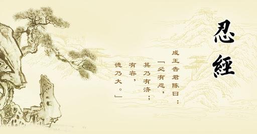 tranh chữ Nhẫn tiếng Trung treo tường