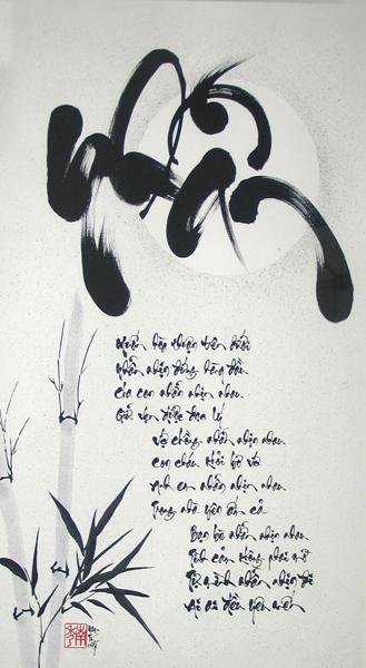 Tranh thư pháp chữ Nhẫn