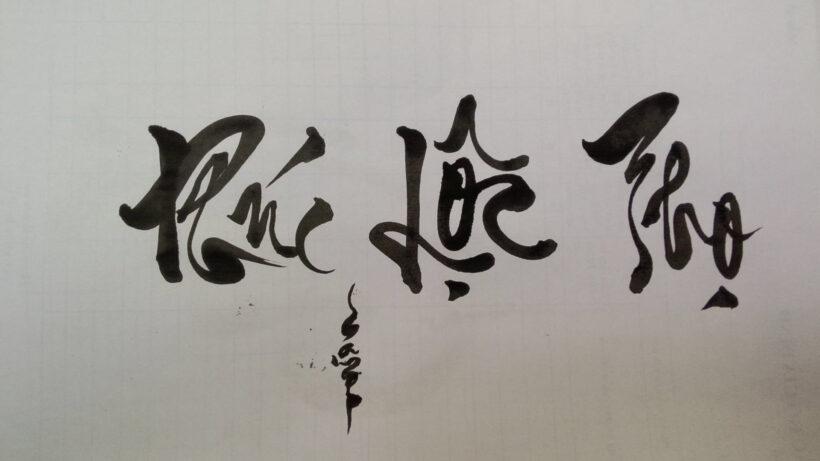 Hình nền phúc lộc thọ chữ thư pháp